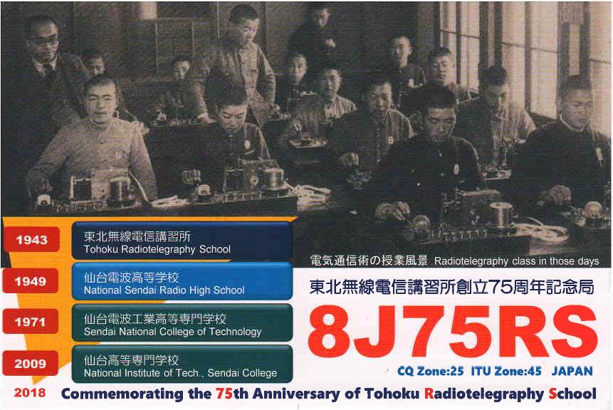 75周年無線局